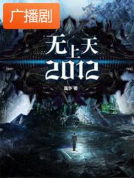 《无上天2012》广播剧