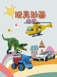 玩具动画世界