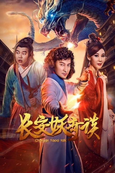 Changan Yaoqi Talk
