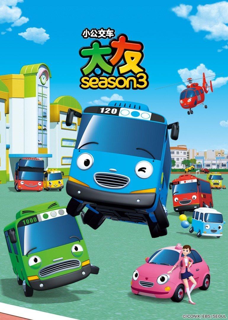 小公交车太友第三季