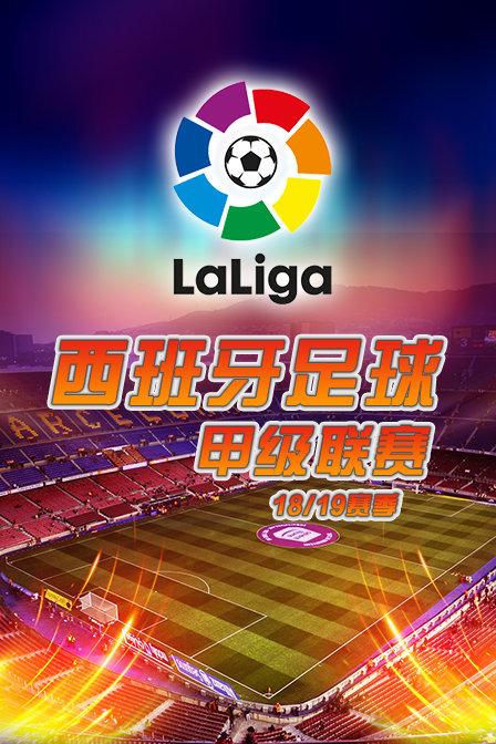 西班牙足球甲级联赛18/19赛季
