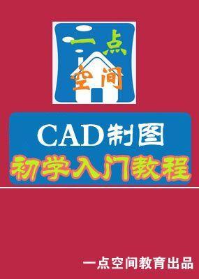 《CAD制图初学入门教程》海报