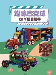 趣味巴克球DIY玩具世界