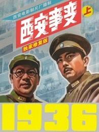 西安事变(上)(独家修复版)