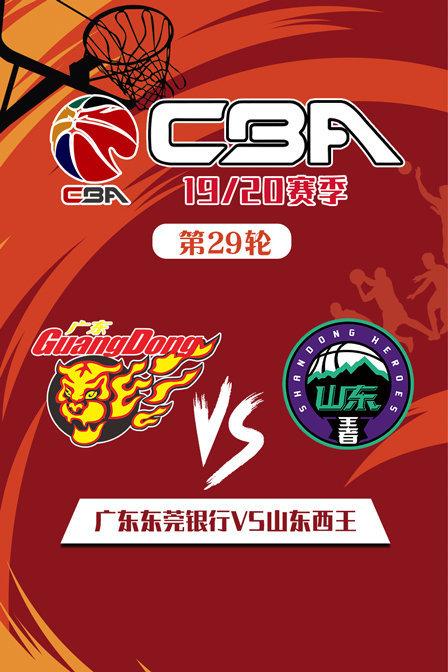 CBA 19/20赛季 第29轮 广东东莞银行VS山东西王