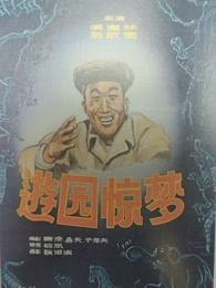 游园惊梦(1956)