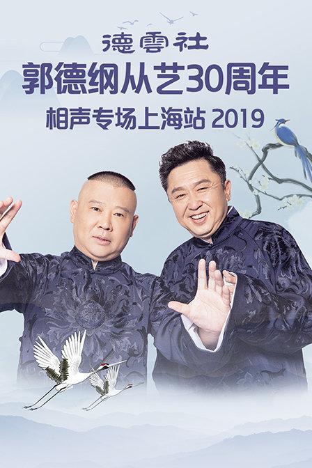 德云社郭德纲从艺30周年相声专场上海站 2019