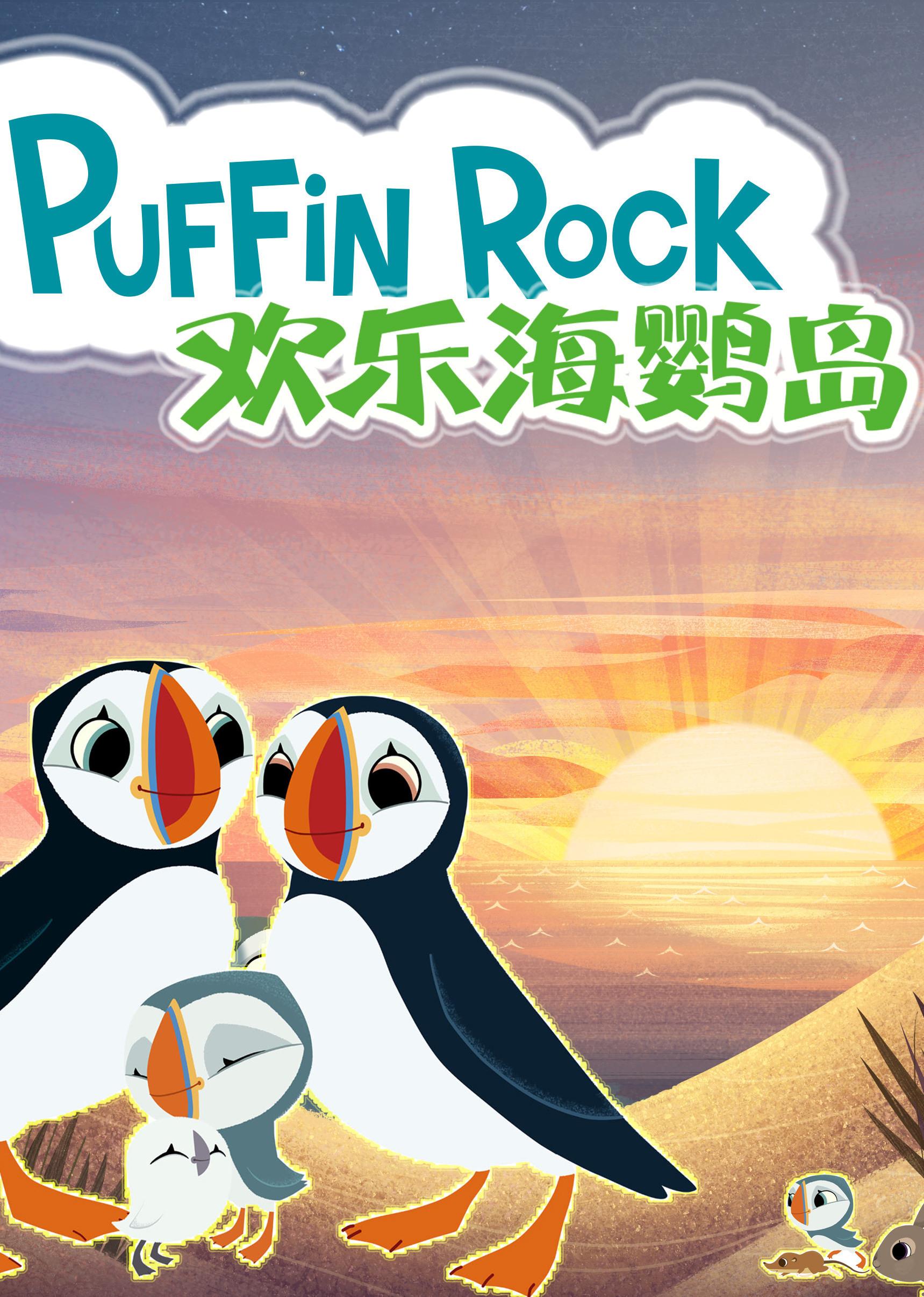 歡樂海鸚島第一季英文版