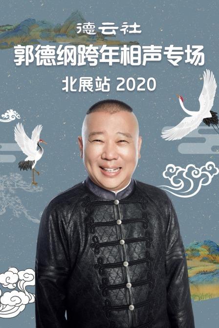 德云社郭德纲跨年相声专场北展站2020