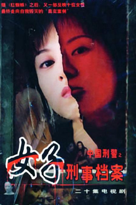 中国刑警之女子刑事档案