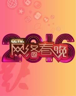 2016CCTV网络春晚