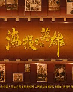 海报里的英雄——纪念中国人民抗日战争暨世界反法西斯战争胜利75周年特别节目