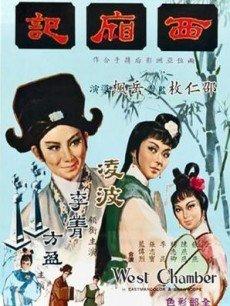 西厢记 1965