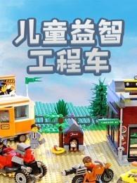 儿童益智工程车玩具园