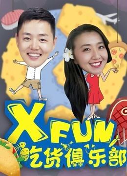 XFun吃货俱乐部2016
