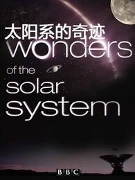 BBC:太阳系的奇迹