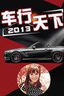 车行天下 山东电视台 2013