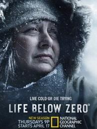 零度以下的生活 第五季
