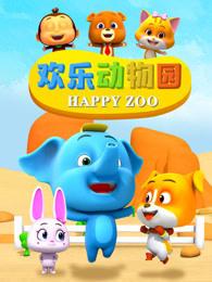 欢乐动物园