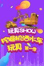 玩具SHOW挖掘机洒水车玩具 第一季
