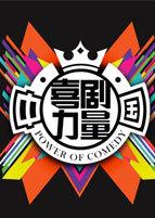 中国喜剧力量