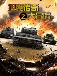 坦克传奇之大冒险