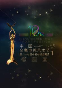 2014金鹰电视艺术节文艺开幕式晚会全程回顾剧情介绍