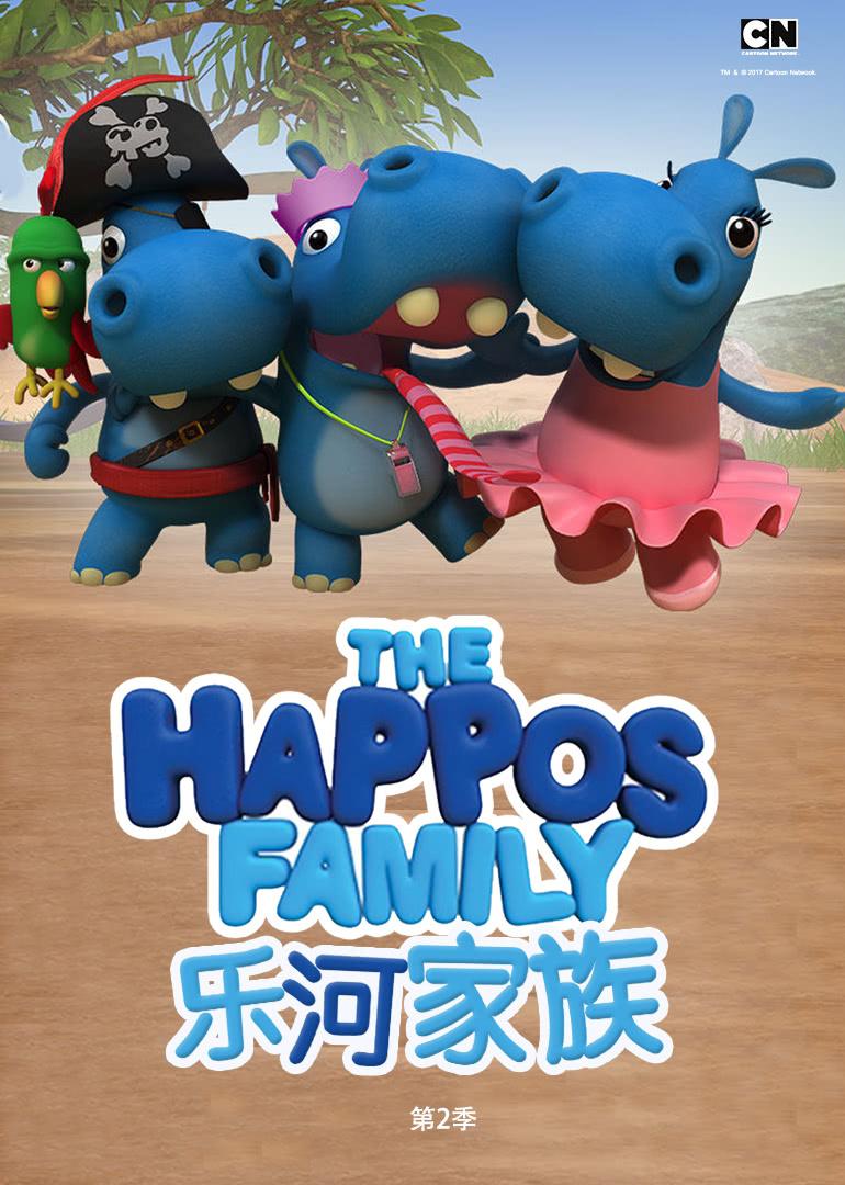 乐河家族第二季