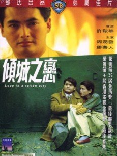 倾城之恋  DVD(爱情片)