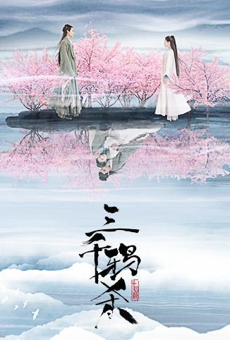2018国产剧《三千鸦杀》