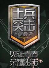 士兵突击 第二季