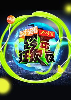 湖南卫视2013跨年晚会