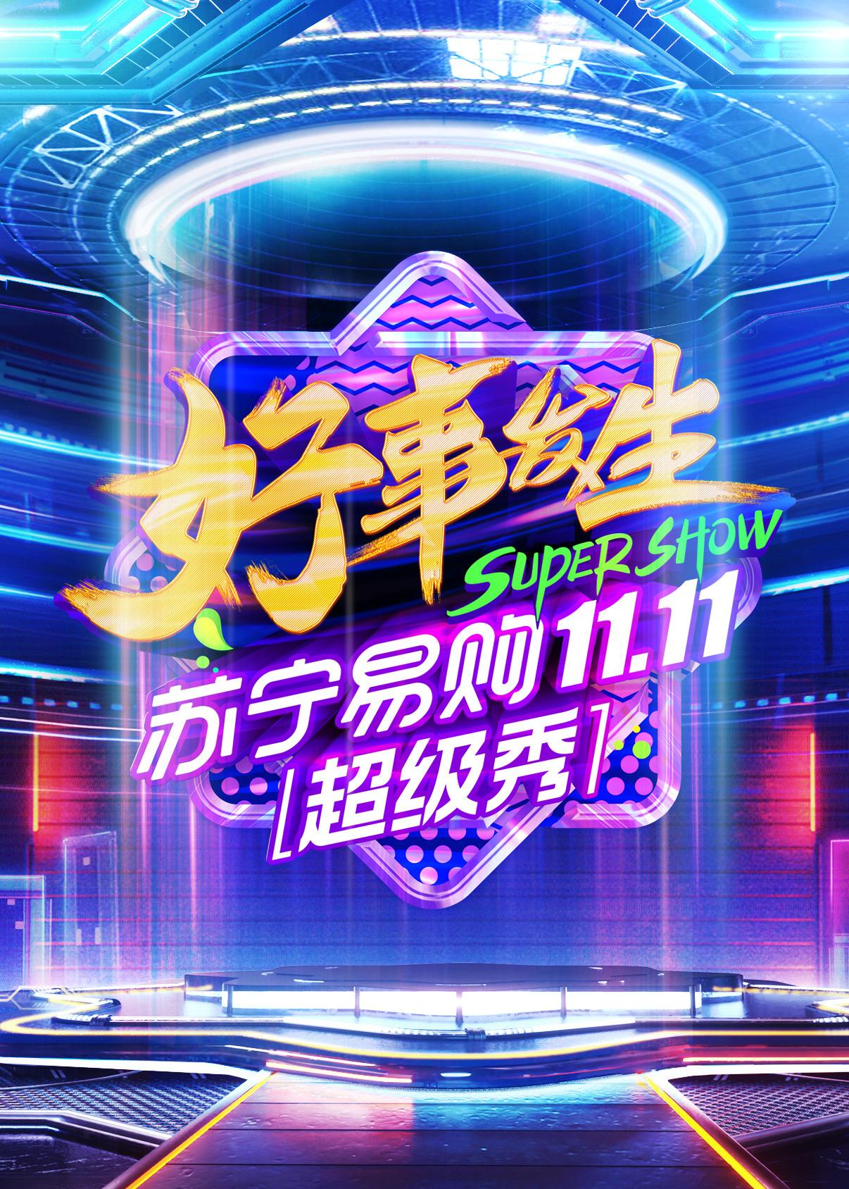 北京卫视1111超级秀