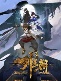剑王朝动漫