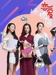 恋爱地图上海篇电视剧全集在线观看,百度云下载