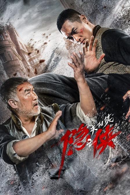 隐侠之关阳镇