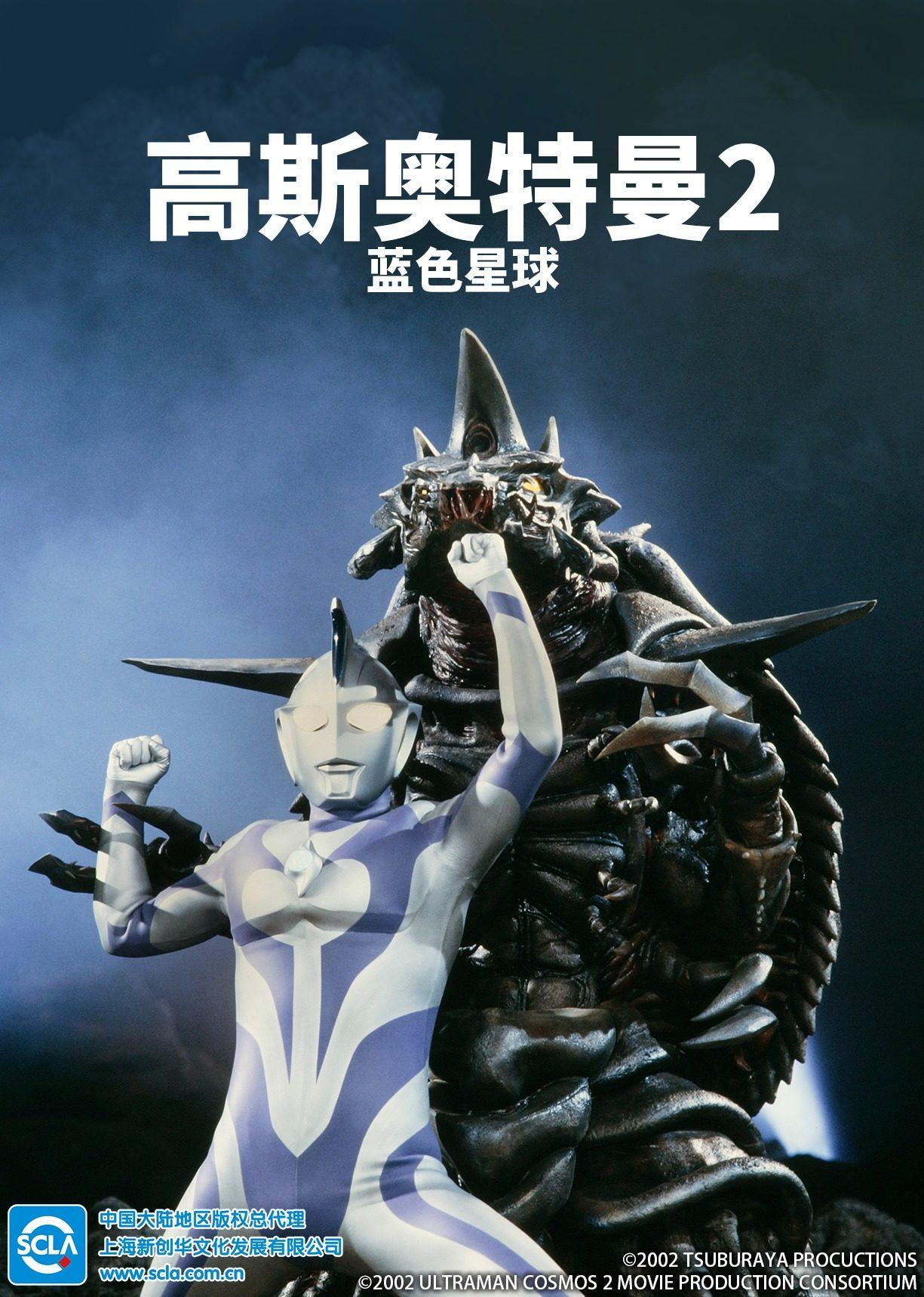 高斯奥特曼2 蓝色星球 日语版