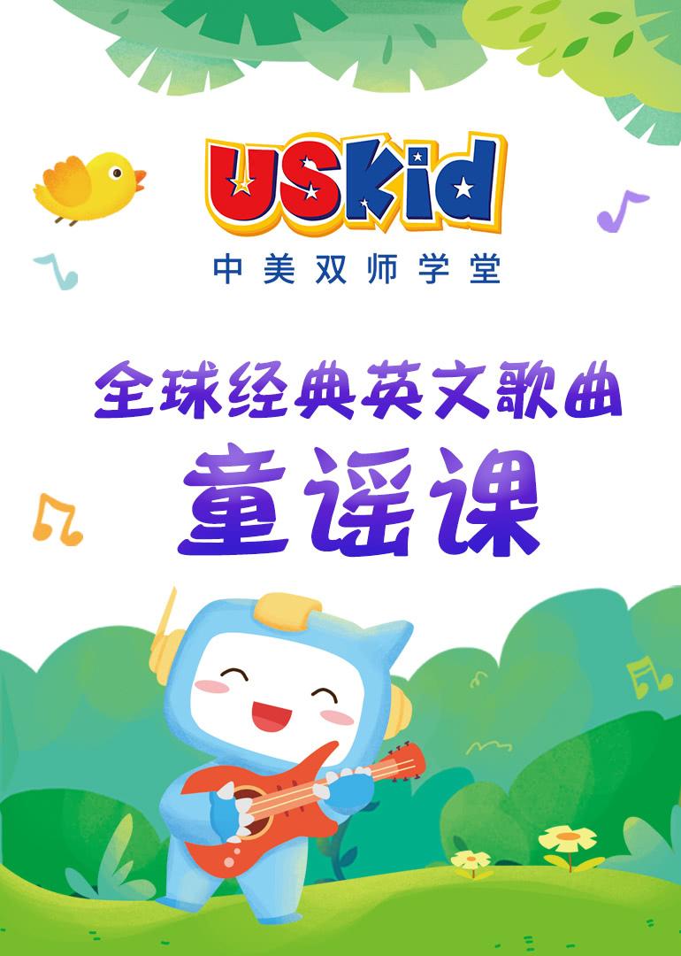 USKid英文歌曲童谣