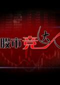 股市竞达人 2012