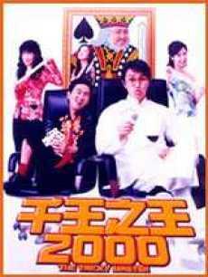 千王之王2000'','