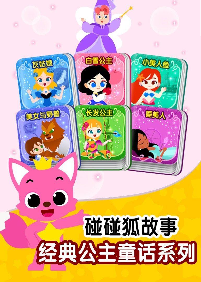 碰碰狐故事之经典公主童话系列