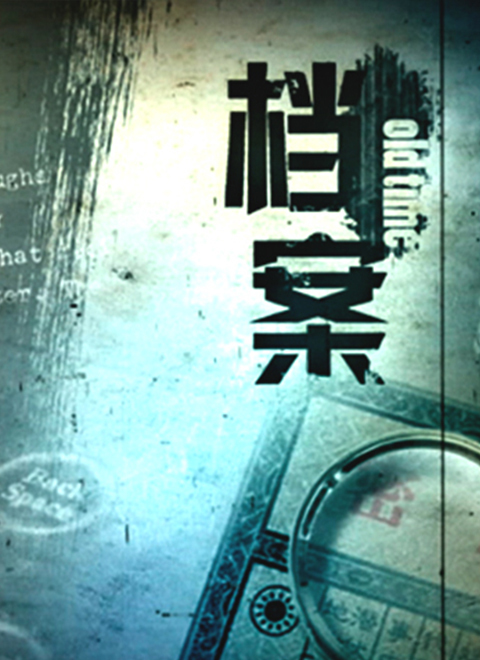 档案(上海纪实频道)2019