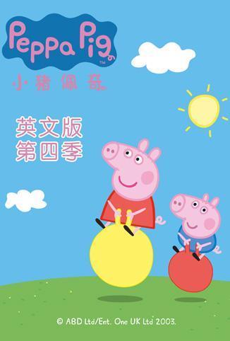 小猪佩奇第四季英文版