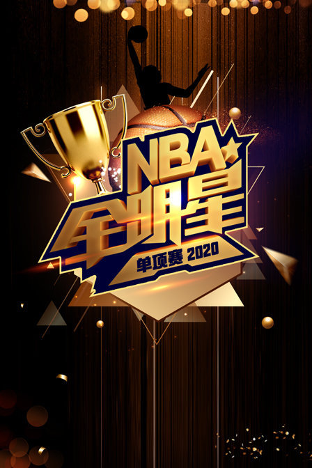 2020 NBA全明星单项赛