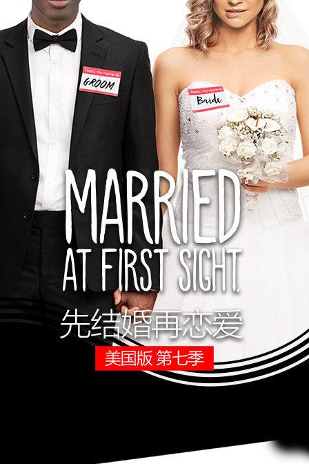 先结婚再恋爱 美国版 第七季