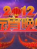 央视2012元宵晚会