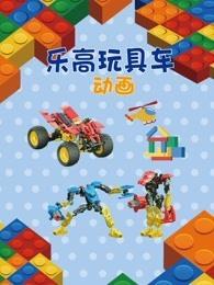 乐高玩具车动画
