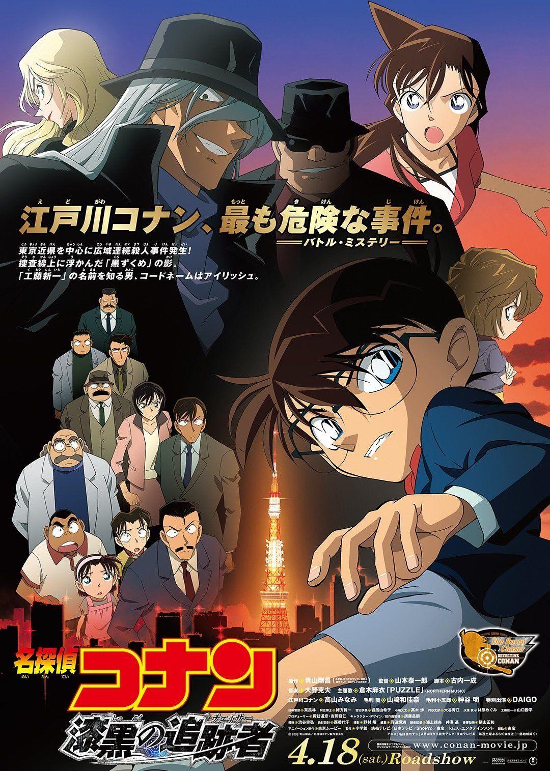 名侦探柯南剧场版 漆黑的追踪者 日语版海报剧照