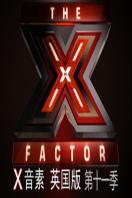 X音素英国版第十一季
