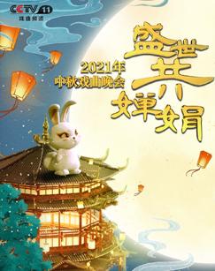 盛世共婵娟——2021中秋戏曲晚会